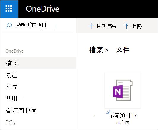 Microsoft 帳戶 OneDrive [檔] 資料夾