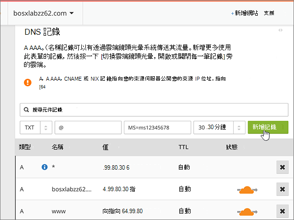 Cloudflare-BP-驗證-1-5