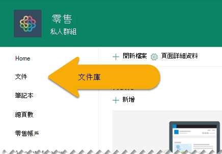 在左側導覽中,選取 [文件] 以開啟文件庫。