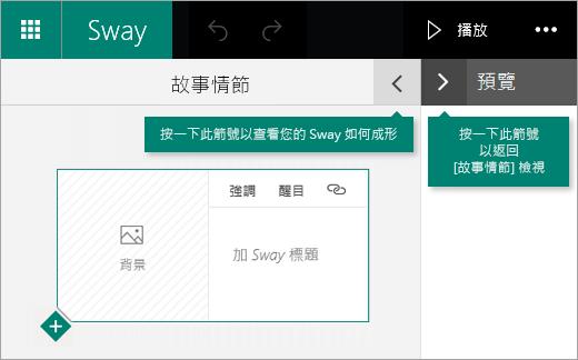 按一下向左箭頭來預覽目前的 Sway,或按一下向右箭頭來檢視 [故事情節]