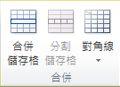 Publisher 2010 中的 [表格合併] 群組
