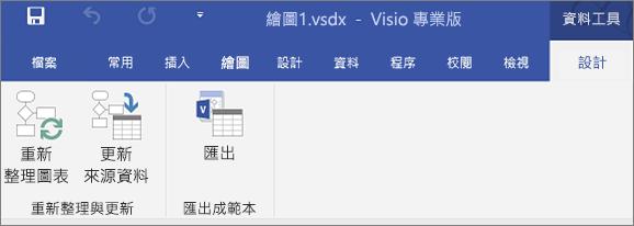 反白顯示的 [資料視覺化工具] 功能區選項 ([建立]、[重新整理]、[匯出]) 的螢幕擷取畫面