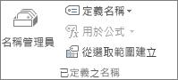 [公式] 索引標籤上的 [已定義之名稱] 群組