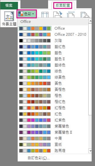 透過 [版面配置] 索引標籤上的 [色彩] 按鈕,就可以開啟佈景主題色彩圖庫。