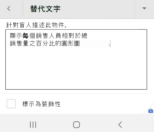 Android 版 Excel 中的 [替代文字] 對話方塊。