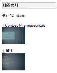 Mobile Viewer for PowerPoint 的縮圖索引