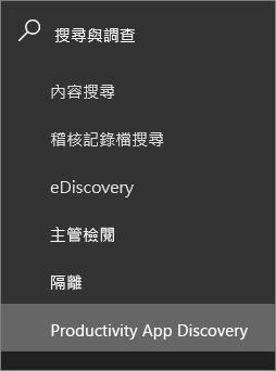 螢幕擷取畫面顯示 [Office 365 的安全性與規範中心的左的導覽區域中的 [搜尋與調查] 區段,並選取生產力應用程式探索。