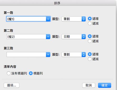 顯示您可在 [排序] 對話方塊中設定的選項。