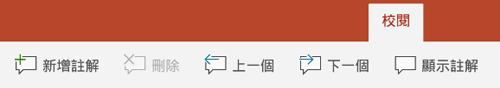 [校閱] 索引標籤在 PowerPoint 中功能區的 Android 平板電腦上有使用註解] 按鈕。