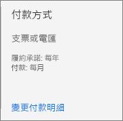 [付款方式] 使用者介面顯示此訂閱已設定為使用發票付款。