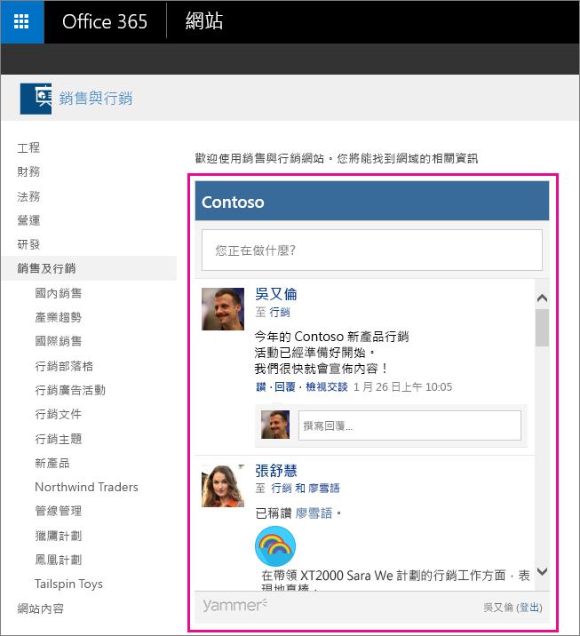 內嵌在 SharePoint 頁面中的 Yammer 群組摘要