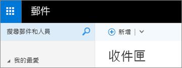 Outlook Web App 的功能區外觀