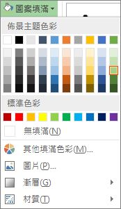 [圖案填滿] 色彩選項功能表