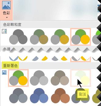 在工具列功能區的 [圖片工具格式] 索引標籤上,選取 [色彩]。選取 [重新著色] 底下的 [刷淡]。