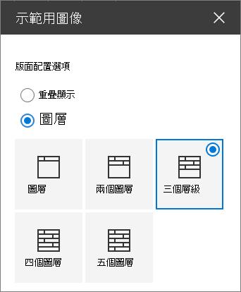 示範用版面配置選項