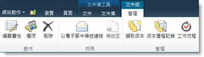 管理文件組功能區