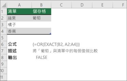 範例使用或和 EXACT 函數來比較一值的值清單