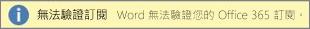 「無法驗證訂閱」警告列的螢幕擷取畫面