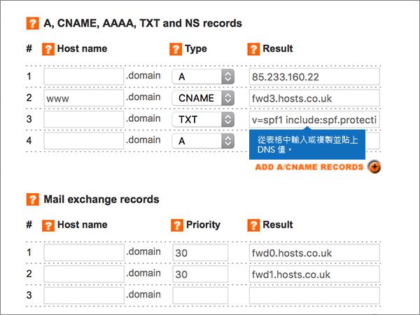 在 [新增/修改 DNS 區域頁面上輸入值