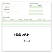 Excel 旅遊行程規劃表