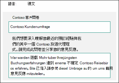 在 Microsoft Forms 中將內容翻譯成另一種語言