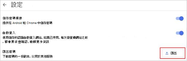 桌面 Chrome 瀏覽器匯出密碼命令位置