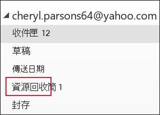 如果您看到 [垃圾桶] 資料夾,則您使用的是 IMAP 帳戶。