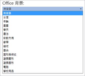 Office 2013 程式中的 Office 背景清單