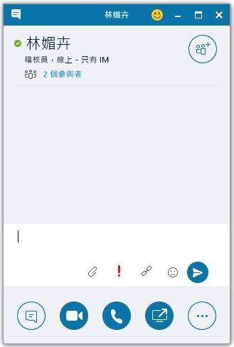 商務用 Skype 交談視窗
