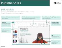 Publisher 2013 快速入門手冊