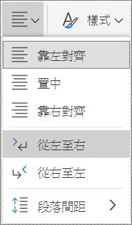 網頁版 OneNote 中的 [段落對齊方式] 功能表選項。