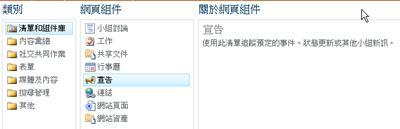 網頁組件選擇器