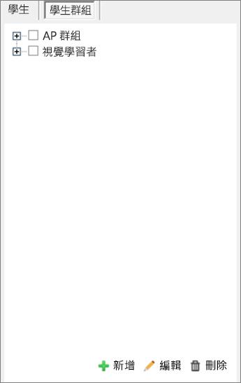 已選取 [學生群組] 的 [發佈頁面] 窗格。用於 [新增]、[編輯] 及 [刪除] 學生群組的工具。