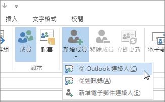 從 Outlook 連絡人新增成員