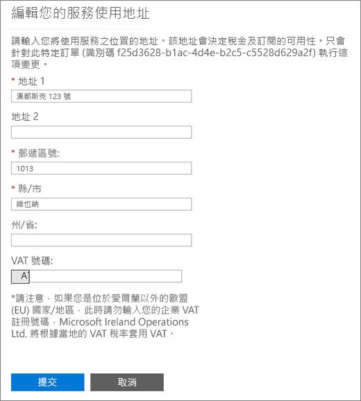 [編輯 VAT 與服務使用地址] 頁面的數字下方的方塊。