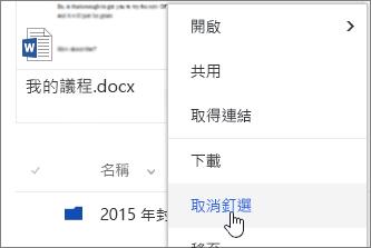 反白顯示的檔案快顯功能表上的 [Upnpin 功能表項目