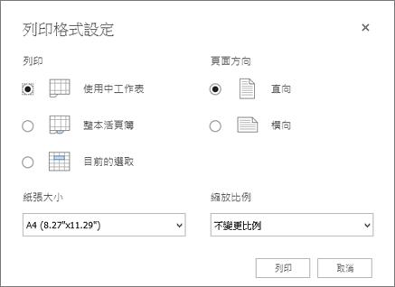 按一下 [檔案] 後的列印設定選項 > 列印