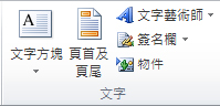 Excel 2010 功能區之 [插入] 索引標籤上的 [文字] 群組。