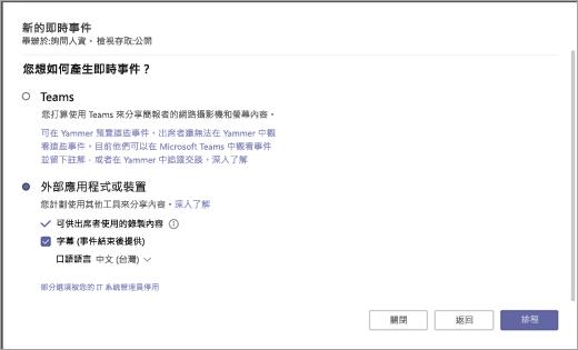 Live 事件頁面顯示生產類型選項