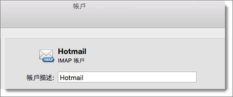 系統顯示 Outlook 帳戶的描述與類型。