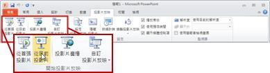PowerPoint 2010 的 [投影片放映] 索引標籤,位於 [開始投影片放映] 群組。