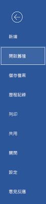 [檔案] 功能表