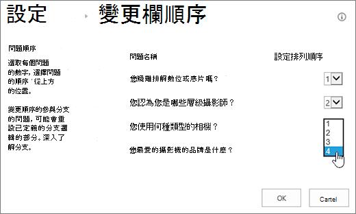 變更與上一個問題醒目提示的下拉式清單的問題順序] 對話方塊