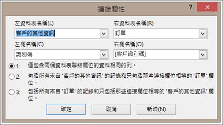 醒目提示左側資料表名稱連接屬性的螢幕擷取畫面