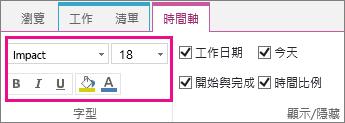 任務時間表功能區顯示字型設定