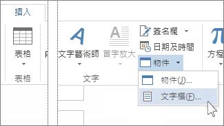 [文字] 群組中的 [物件] 功能表