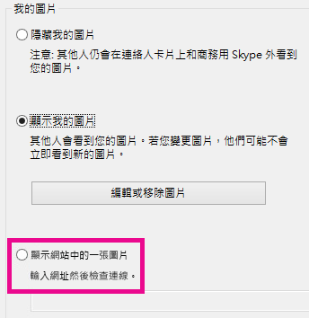Lync [我的圖片] 選項視窗區段,醒目提示從網站選取圖片的螢幕擷取畫面
