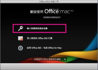 Mac 版 Office 啟動畫面