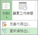 [專案] 索引標籤、[WBS] 按鈕及下拉式功能表中 [重新編號] 命令的圖像。