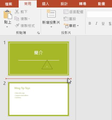 紅色的水平線條指出會插入新的投影片或投影片。